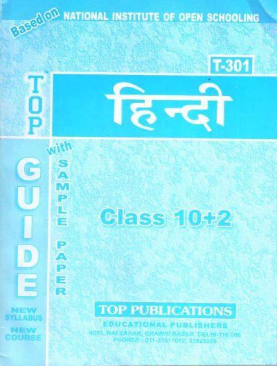 NIOS Hindi 301 Guide Books 12th Hindi Medium
