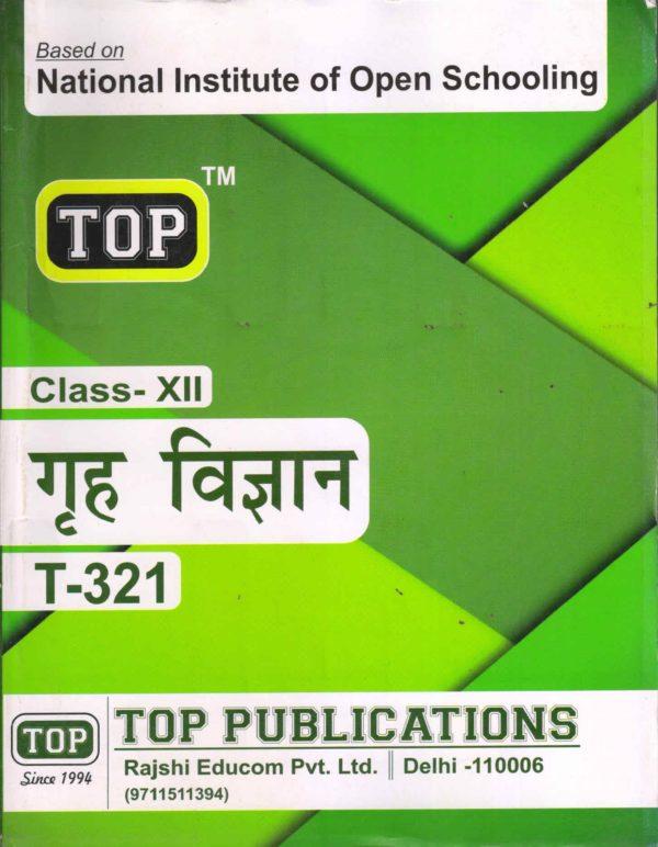 Nios Home Science (321) Guide Books Hindi Medium