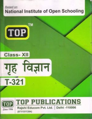 Nios Home Science (321) Guide Books Hindi Medium