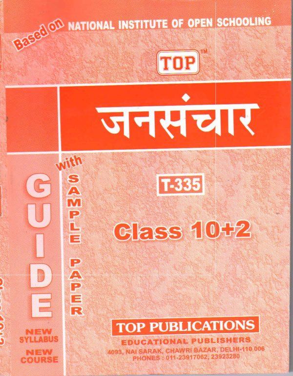 NIOS Mass Communication 335 Guide Books 12th Hindi Medium