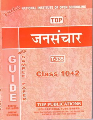 NIOS Mass Communication 335 Guide Books 12th Hindi Medium