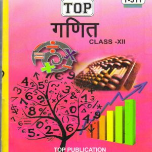 NIOS Mathematics 311 Guide Books 12th Hindi Medium