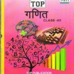 NIOS Mathematics 311 Guide Books 12th Hindi Medium