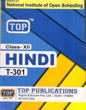 NIOS Hindi 301 Guide Books 12th Hindi Medium - Top Publications