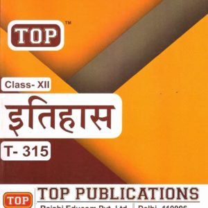 NIOS History 315 Guide Books 12th Hindi Medium -Top 315