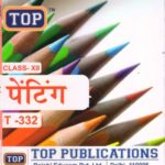 Painting 332 Guide Books Top HM