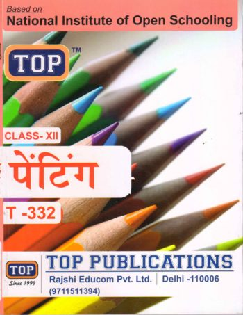 Nios Painting (332) Guide Books