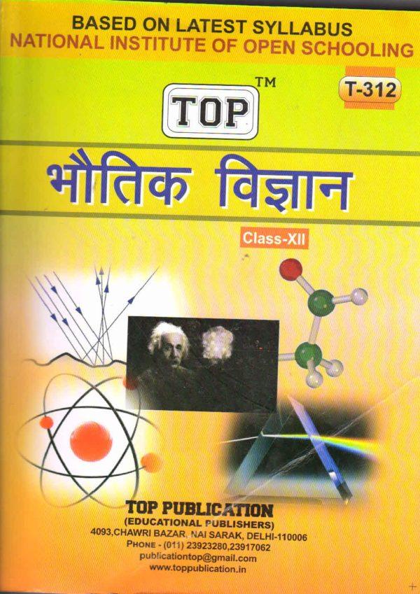 NIOS Physics 312 Guide Books 12th Hindi Medium