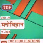 Nios Psychology (328) Guide Books