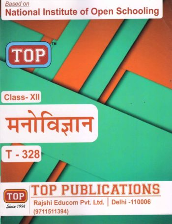Nios Psychology (328) Guide Books