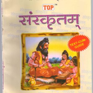 NIOS Sanskrit 209 Guide Books 10th Sanskrit Medium