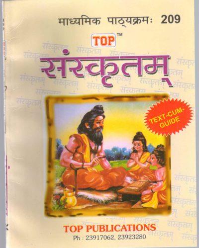 NIOS Sanskrit 209 Guide Books 10th Sanskrit Medium