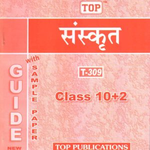 NIOS Sanskrit 309 Guide Books 12th Sanskrit Medium