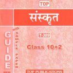 NIOS Sanskrit 309 Guide Books 12th Sanskrit Medium