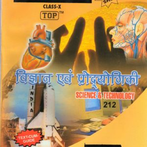 NIOS-Science & Technology-212-Guide Books-10th-Hindi Medium