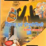 NIOS-Science & Technology-212-Guide Books-10th-Hindi Medium