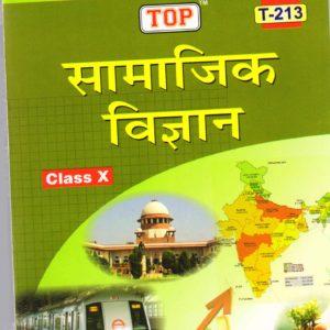 NIOS Social Science 213 Guide Books 10th Hindi Medium