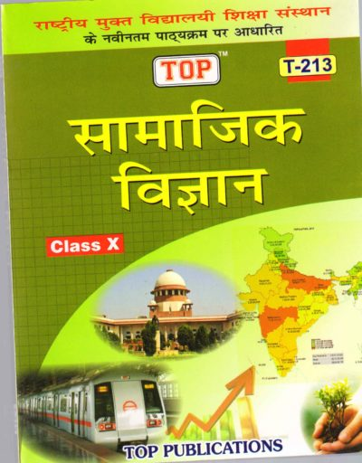 NIOS Social Science 213 Guide Books 10th Hindi Medium