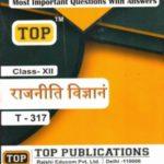 NIOS Political Science 317 Guide Books 12th Hindi Medium Top-317