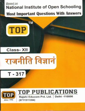 NIOS Political Science 317 Guide Books 12th Hindi Medium Top-317