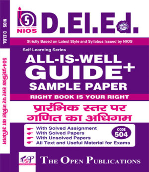 NIOS DElEd 504 LEARNING MATHEMATICS AT ELEMENTARY LEVEL 504 HINDI MEDIUM All-Is-Well GUIDE + Sample Paper