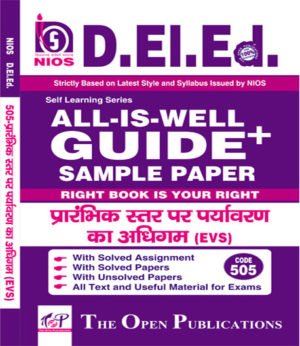 NIOS DELEd 505 LEARNING ENVIRONMENTAL STUDIES AT PRIMARY LEVEL 505 HINDI MEDIUM All-Is-Well GUIDE + Sample Paper