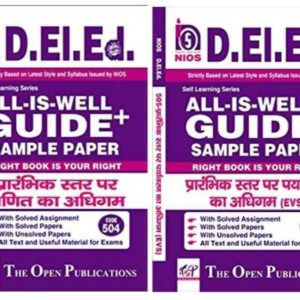 NIOS DELEd TEXT 504 + 505 HINDI MEDIUM All-Is-Well GUIDE + Sample Paper