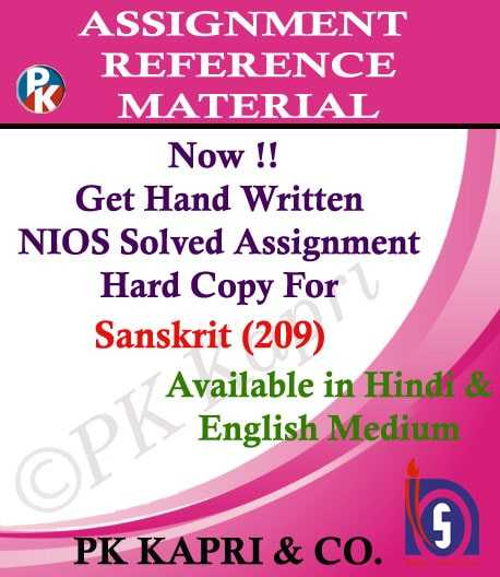 Sanskrit 209 NIOS Handwritten Solved Assignment