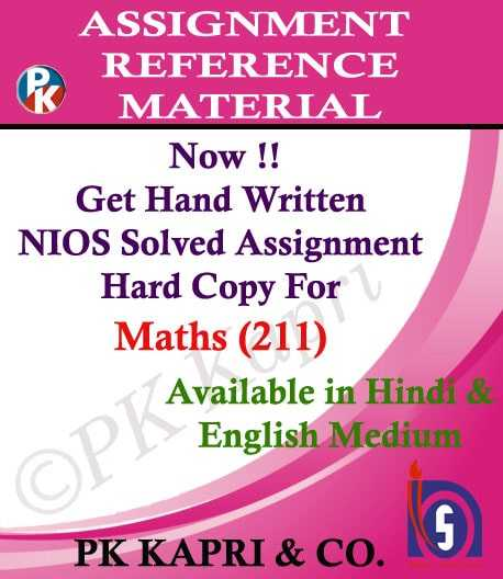 Mathematics 211 NIOS Handwritten Solved Assignment Hindi Medium