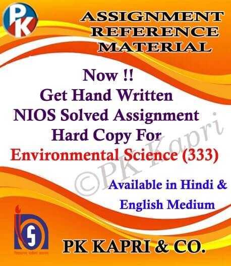 Handwritten Solved Assignment Environmental Science 333