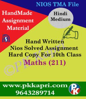 Mathematics 211 NIOS Handwritten Solved Assignment Hindi Medium