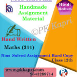 Nios Handwritten Solved Assignment Mathematics 311 Hindi Medium