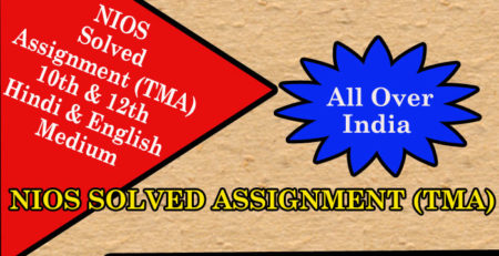 Latest NIOS TMA Solution