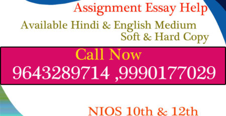 Last Date of NIOS TMA Submission