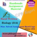 Nios Handwritten Solved Assignment Biology 314 Hindi Medium