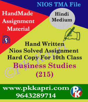 Business Study 215 NIOS Handwritten Solved Assignment Hindi Medium