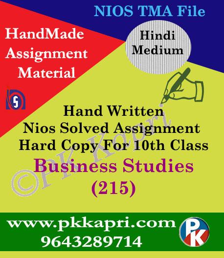 Business Study 215 NIOS Handwritten Solved Assignment Hindi Medium