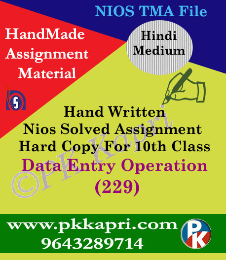 Data Entry Operations 229 NIOS Handwritten Solved Assignment Hindi Medium