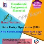 Nios Handwritten Solved Assignment Data Entry Operation 336 Hindi Medium