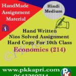 Economics 214 NIOS Handwritten Solved Assignment Hindi Medium