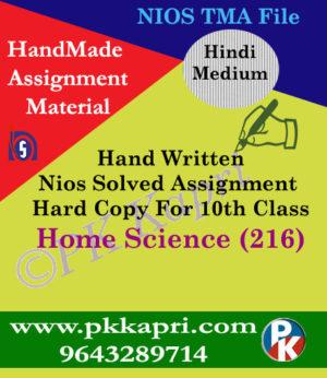 Home Science 216 NIOS Handwritten Solved Assignment Hindi Medium