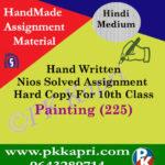 Painting 225 NIOS Handwritten Solved Assignment Hindi Medium