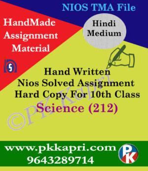 Science And Technology 212 NIOS Handwritten Solved Assignment Hindi Medium