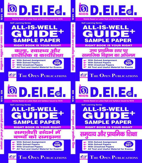 NIOS D. EL. ED Guide Books 506 + 507 + 508 + 509 Combo All Is Well Guide + Sample Papers (DELED HINDI Medium) Buy NIOS DElEd Books, the best Guide Books and Reference Books.