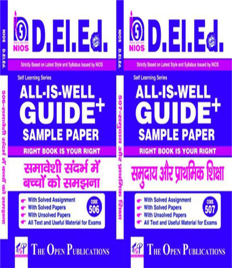NIOS DELED 506 + 507 Combo All Is Well Guide + Sample Papers (D. EL. ED) (HINDI Medium)