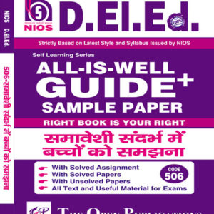 NIOS Text 506 HINDI Medium Deled (D El Ed) All is Well Guide + Sample Papers Buy NIOS DElEd Books, the best Guide Books and Reference Books.