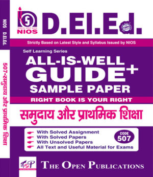 D.EL.ED 507 NIOS DELED ALL-IS-WELL GUIDE + OF Community & Elementary Education HINDI MEDIUM