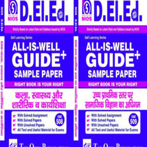 NIOS HINDI Medium DELED (D.EL.ED) 508 + 509 Combo All Is Well Guide + Sample Papers