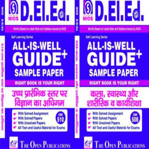 NIOS DELED (D. El. Ed) Combo 508 + 510 All-Is-Well GUIDE + Sample Paper HINDI Medium ( NIOS Help Book For D.EL.ED)