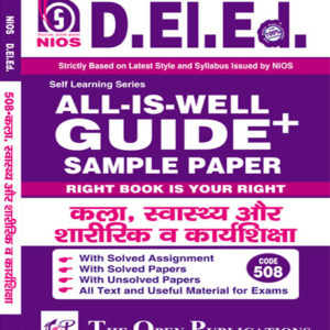 HINDI MEDIUM D.EL.ED 508 NIOS ALL-IS-WELL GUIDE + OF Learning in Art , Health & Physical and Work Education at Elementary Level
